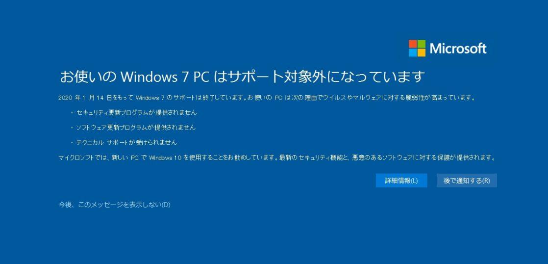 Windows7サポート終了通知画面