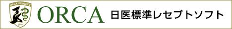 ORCA日医標準レセプトソフトのバナー
